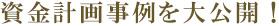 小田原でリフォーム・新築した資金計画事例を大公開!